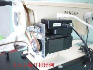 画像3: ★ミシン用 小型DCモーター パワーキャット 極低速〜中速 強力■新型