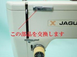 画像2: 新品★ジャガーMT303用プリテンション 太糸対応 レザー/帆布