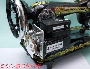 画像5: ★ミシン用 小型DCモーター パワーキャット 極低速〜中速 強力■新型