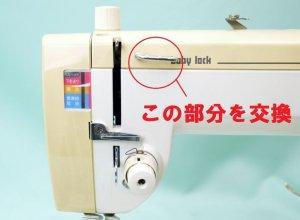 画像2: ★ヌーベル300 ベビーロックコンパニオン用 プリテンション 太糸対応 取り付け簡単